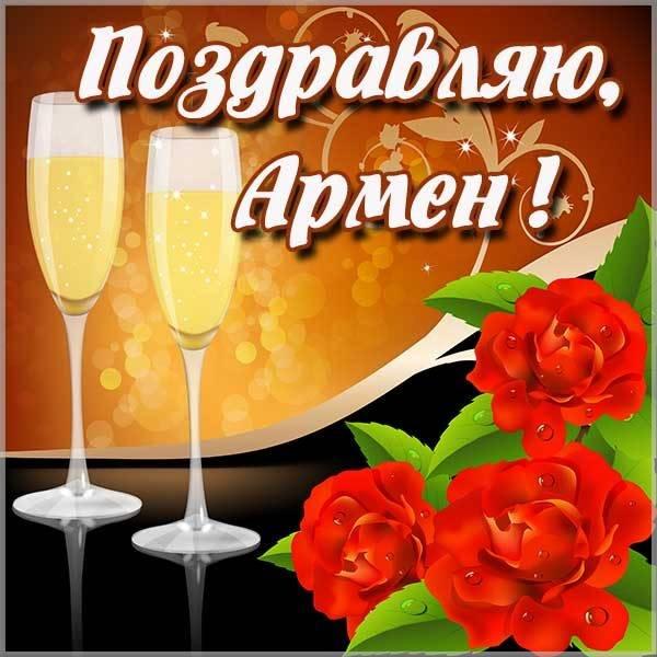 Картинка с именем Армен - скачать бесплатно на otkrytkivsem.ru