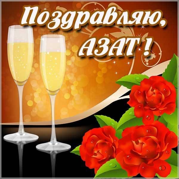 Картинка с именем Азат - скачать бесплатно на otkrytkivsem.ru