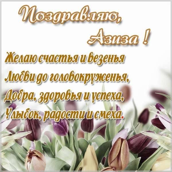 Картинка с именем Азиза - скачать бесплатно на otkrytkivsem.ru
