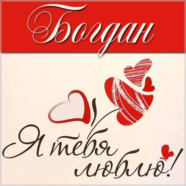 Картинка с именем Богдан я тебя люблю - скачать бесплатно на otkrytkivsem.ru