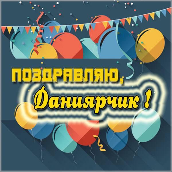 Картинка с именем Даниярчик - скачать бесплатно на otkrytkivsem.ru