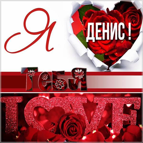 Картинка с именем Денис я тебя люблю - скачать бесплатно на otkrytkivsem.ru