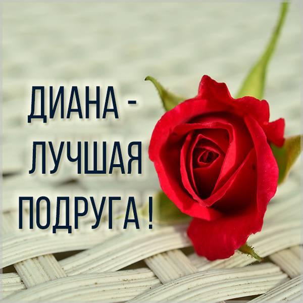 Картинка с именем Диана для лучшей подруги - скачать бесплатно на otkrytkivsem.ru
