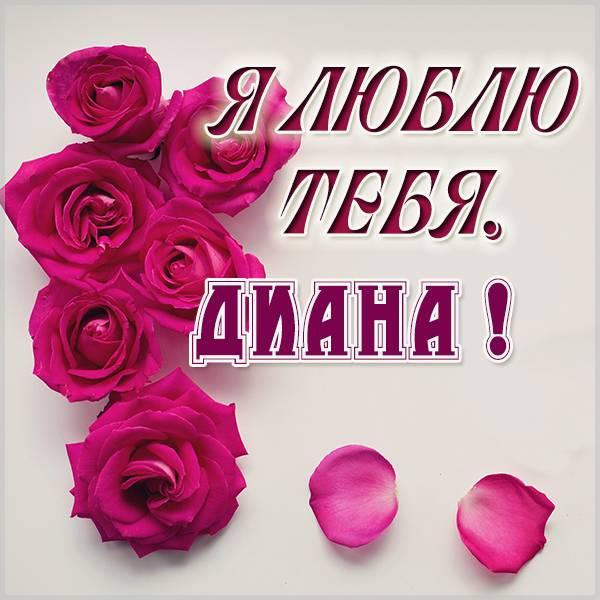 Картинка с именем Диана я тебя люблю - скачать бесплатно на otkrytkivsem.ru