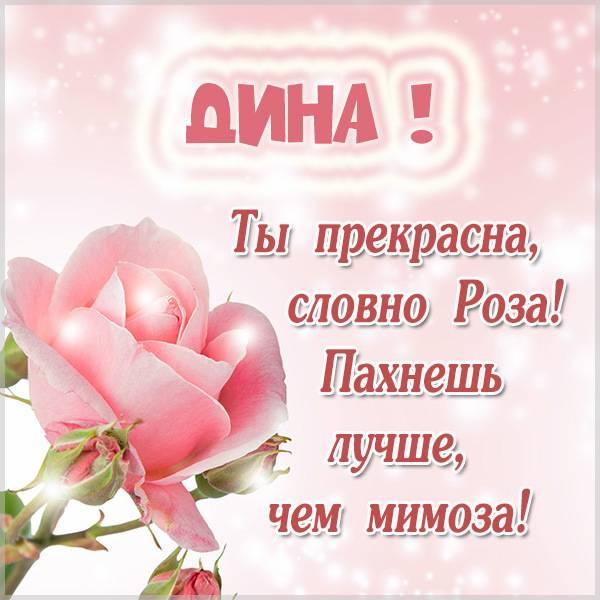 Картинка с именем Дина - скачать бесплатно на otkrytkivsem.ru