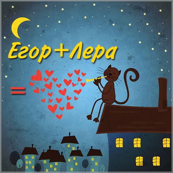 Картинка с именем Егор и Лера - скачать бесплатно на otkrytkivsem.ru