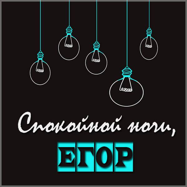 Картинка с именем Егор спокойной ночи - скачать бесплатно на otkrytkivsem.ru