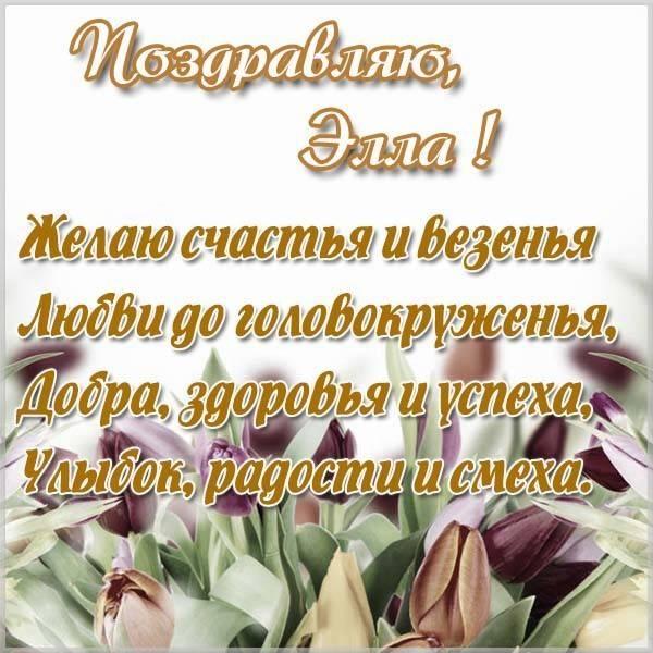 Картинка с именем Элла - скачать бесплатно на otkrytkivsem.ru