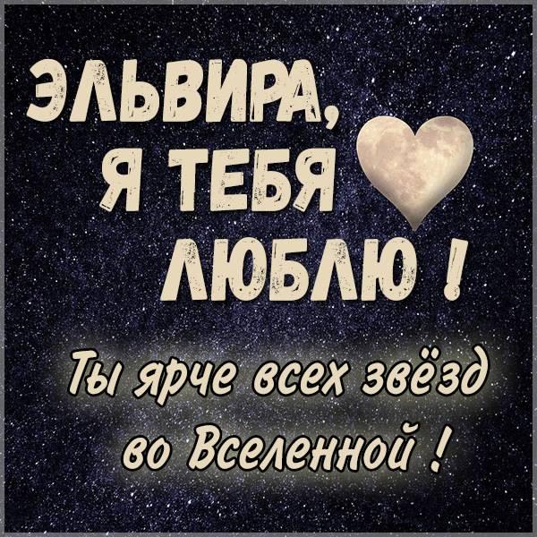 Картинка с именем Эльвира я тебя люблю - скачать бесплатно на otkrytkivsem.ru