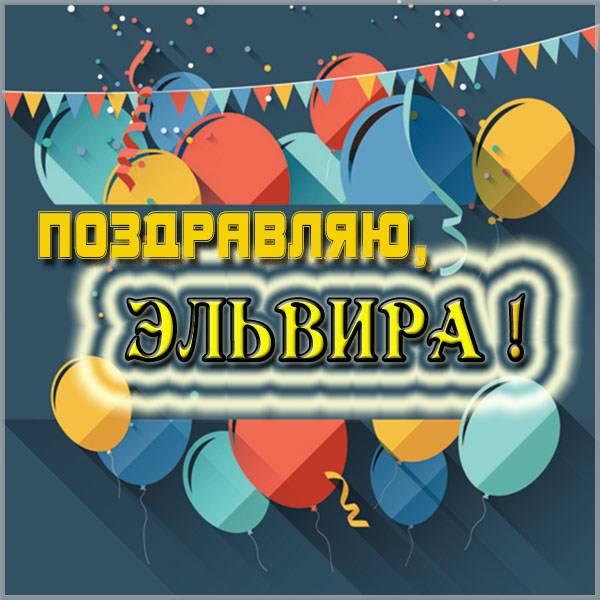 Картинка с именем Эльвира - скачать бесплатно на otkrytkivsem.ru
