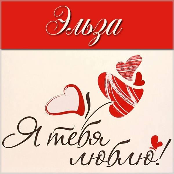 Картинка с именем Эльза я тебя люблю - скачать бесплатно на otkrytkivsem.ru