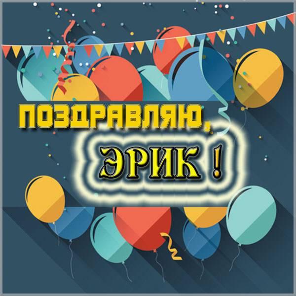 Картинка с именем Эрик - скачать бесплатно на otkrytkivsem.ru