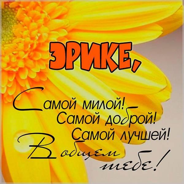 Картинка с именем Эрика - скачать бесплатно на otkrytkivsem.ru