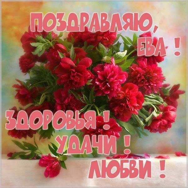 Картинка с именем Ева на телефон - скачать бесплатно на otkrytkivsem.ru