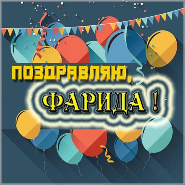 Картинка с именем Фарида - скачать бесплатно на otkrytkivsem.ru