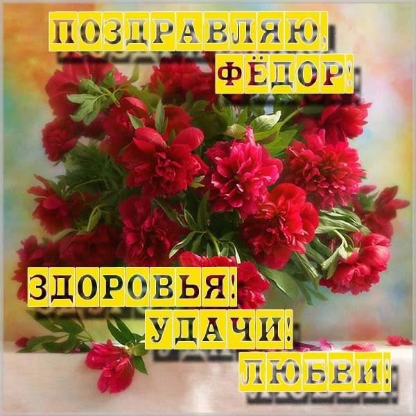 Картинка с именем Федор - скачать бесплатно на otkrytkivsem.ru