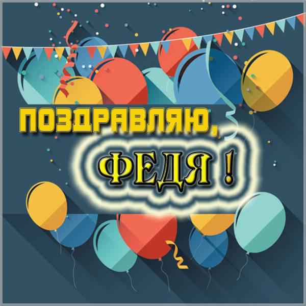 Картинка с именем Федя - скачать бесплатно на otkrytkivsem.ru