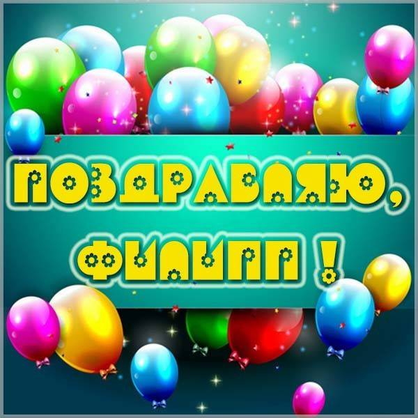 Картинка с именем Филипп - скачать бесплатно на otkrytkivsem.ru