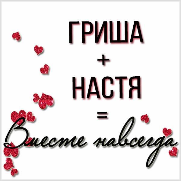 Картинка с именем Гриша и Настя - скачать бесплатно на otkrytkivsem.ru