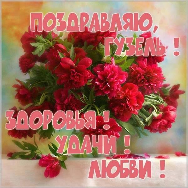 Картинка с именем Гузель - скачать бесплатно на otkrytkivsem.ru