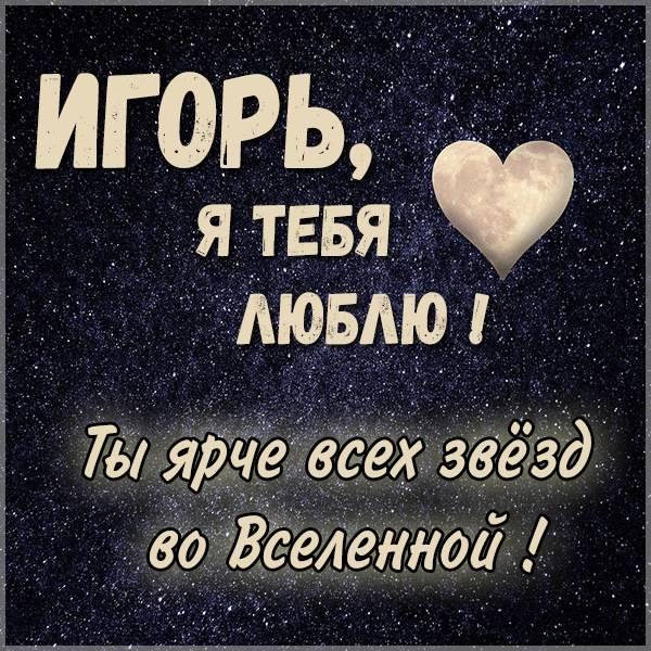 Картинка с именем Игорь я тебя люблю - скачать бесплатно на otkrytkivsem.ru