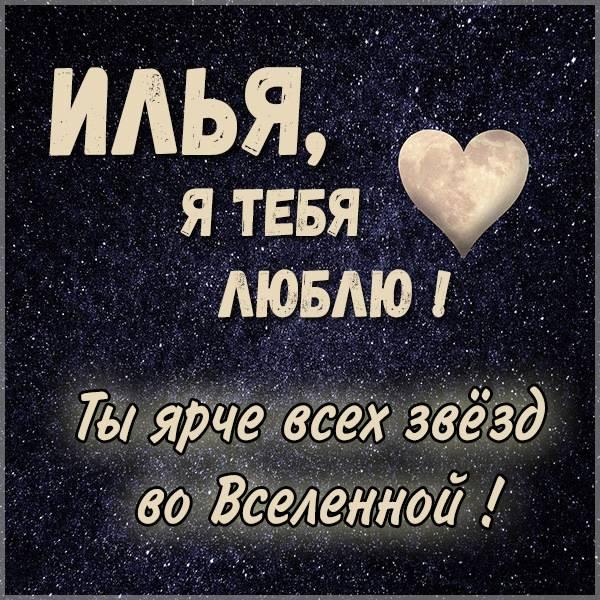 Картинка с именем Илья я тебя люблю - скачать бесплатно на otkrytkivsem.ru