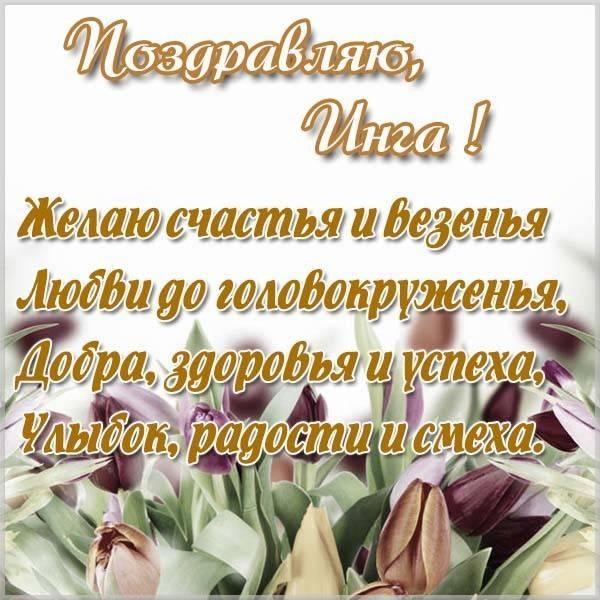 Картинка с именем Инга - скачать бесплатно на otkrytkivsem.ru