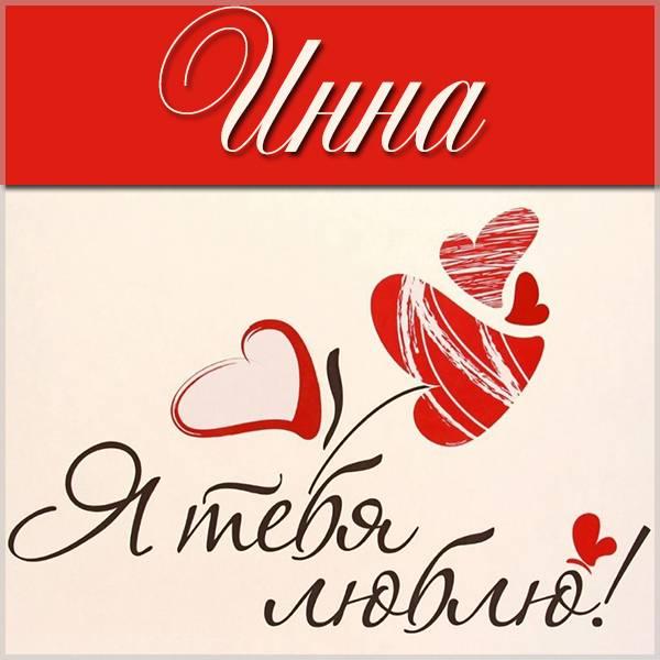 Картинка с именем Инна я тебя люблю - скачать бесплатно на otkrytkivsem.ru