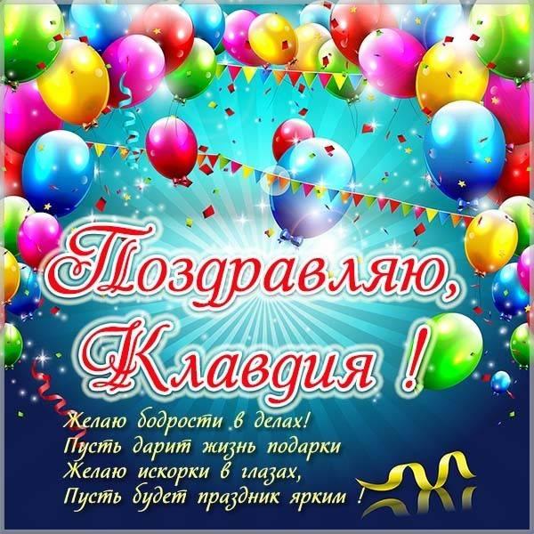 Картинка с именем Клавдия - скачать бесплатно на otkrytkivsem.ru