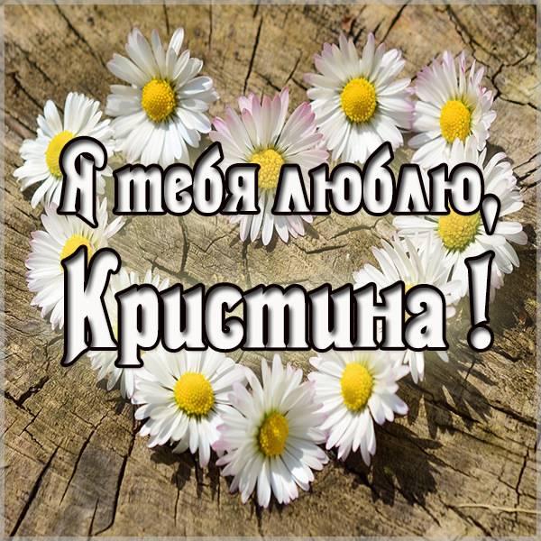 Картинка с именем Кристина я тебя люблю - скачать бесплатно на otkrytkivsem.ru