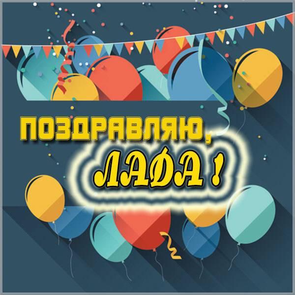 Картинка с именем Лада - скачать бесплатно на otkrytkivsem.ru