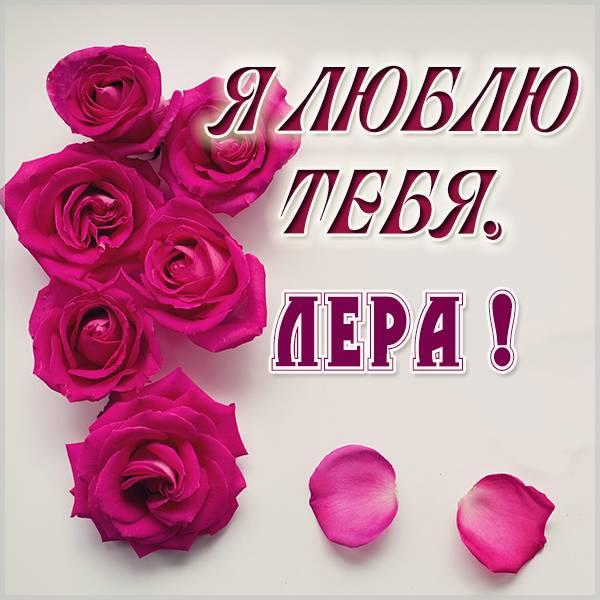Картинка с именем Лера я тебя люблю - скачать бесплатно на otkrytkivsem.ru