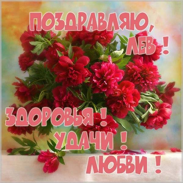 Картинка с именем Лев - скачать бесплатно на otkrytkivsem.ru