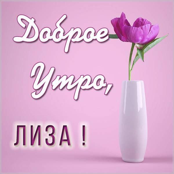 Картинка с именем Лиза доброе утро - скачать бесплатно на otkrytkivsem.ru