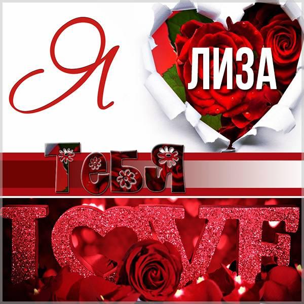 Картинка с именем Лиза люблю тебя - скачать бесплатно на otkrytkivsem.ru