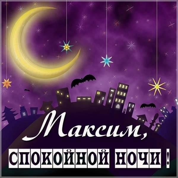 Картинка с именем Максим спокойной ночи - скачать бесплатно на otkrytkivsem.ru