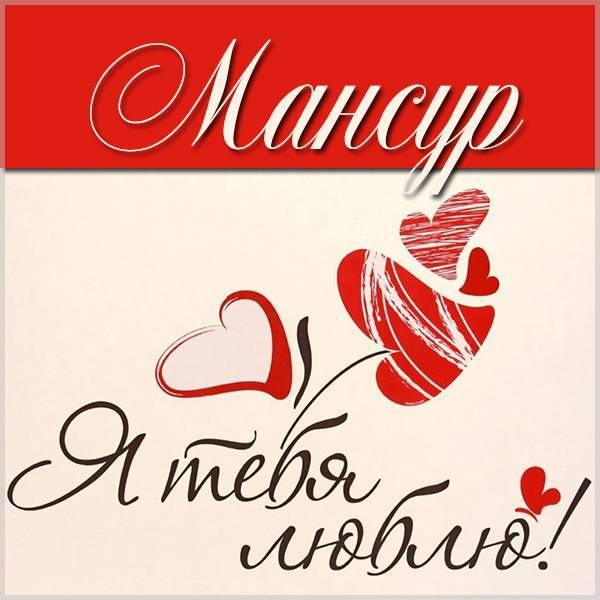 Картинка с именем Мансур я тебя люблю - скачать бесплатно на otkrytkivsem.ru