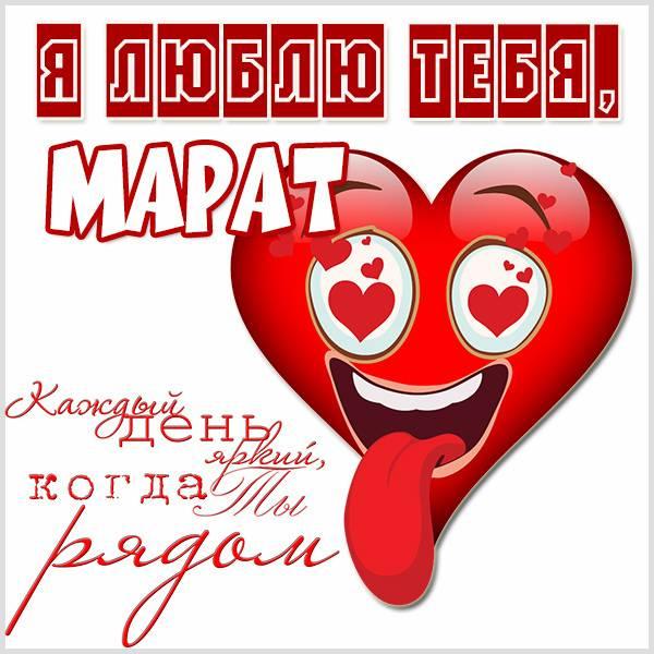 Картинка с именем Марат я тебя люблю - скачать бесплатно на otkrytkivsem.ru