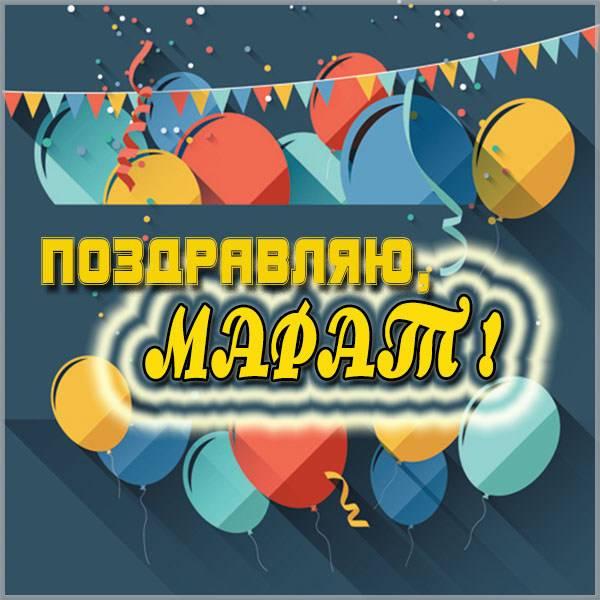 Картинка с именем Марат - скачать бесплатно на otkrytkivsem.ru