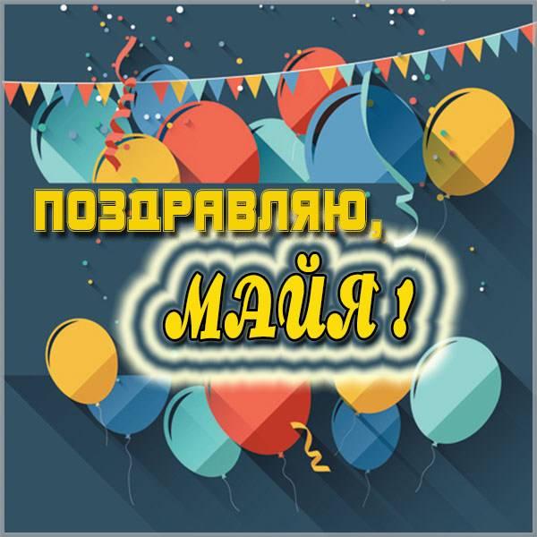 Картинка с именем Майя - скачать бесплатно на otkrytkivsem.ru