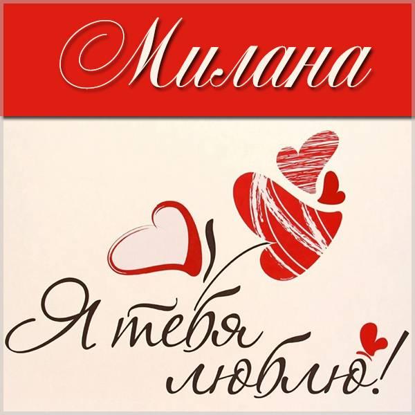 Картинка с именем Милана я тебя люблю - скачать бесплатно на otkrytkivsem.ru