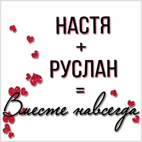 Картинка с именем Настя и Руслан - скачать бесплатно на otkrytkivsem.ru