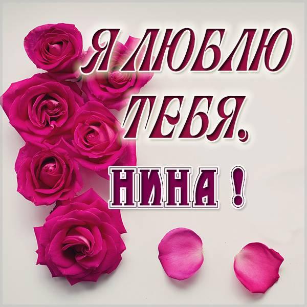 Картинка с именем Нина я тебя люблю - скачать бесплатно на otkrytkivsem.ru