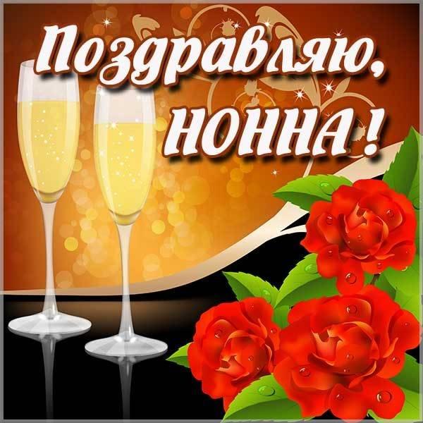 Картинка с именем Нонна - скачать бесплатно на otkrytkivsem.ru