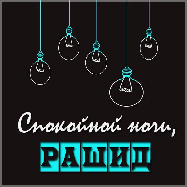 Картинка с именем Рашид спокойной ночи - скачать бесплатно на otkrytkivsem.ru