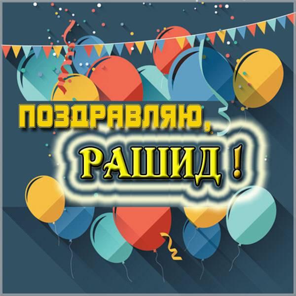 Картинка с именем Рашид - скачать бесплатно на otkrytkivsem.ru