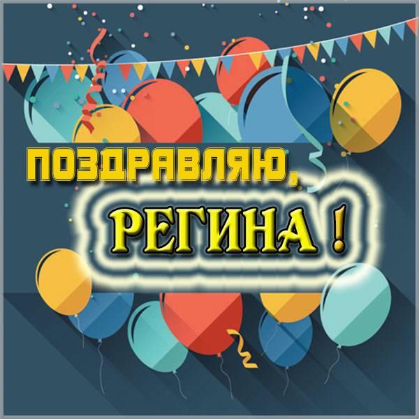 Картинка с именем Регина - скачать бесплатно на otkrytkivsem.ru