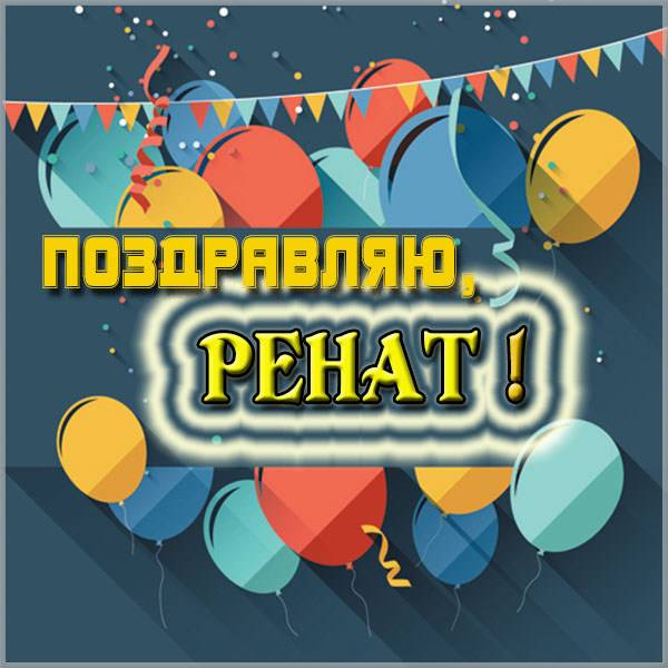 Картинка с именем Ренат - скачать бесплатно на otkrytkivsem.ru