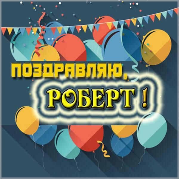 Картинка с именем Роберт - скачать бесплатно на otkrytkivsem.ru