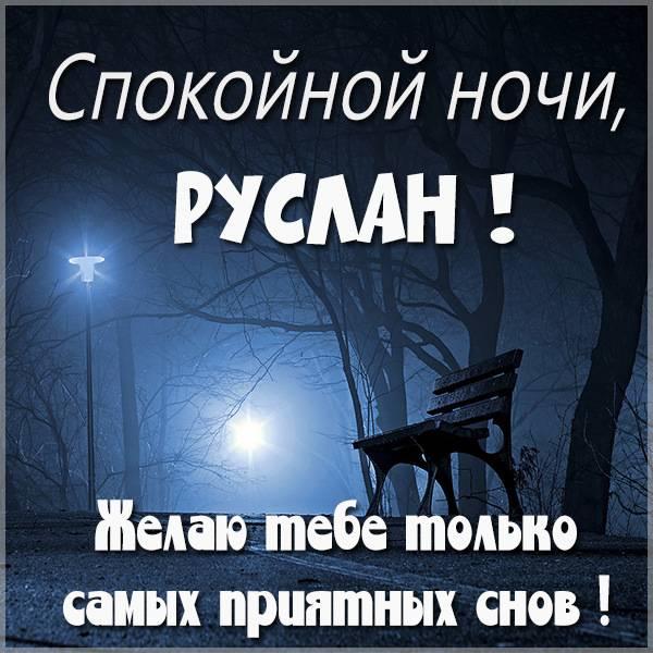 Картинка с именем Руслан спокойной ночи - скачать бесплатно на otkrytkivsem.ru